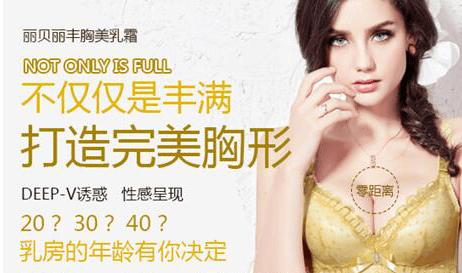 2019丰乳产品排行榜_丰胸产品排行榜十强 详解丰胸产品排行榜10强榜首