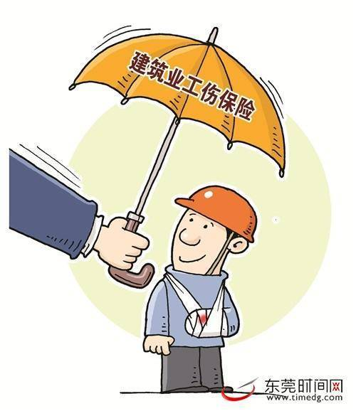 东莞社保局拟新规强制要求建筑企业参加工伤保