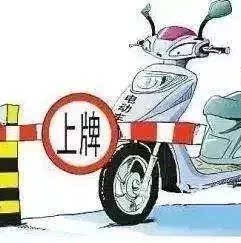 今日起,郑州恢复电动车免费上牌!免费截止...