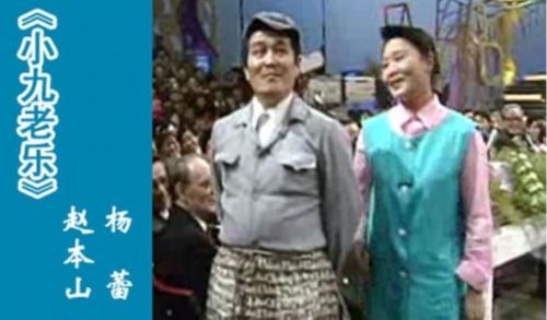 宋祖英董洁宁静 赵本山朋友圈美女如云