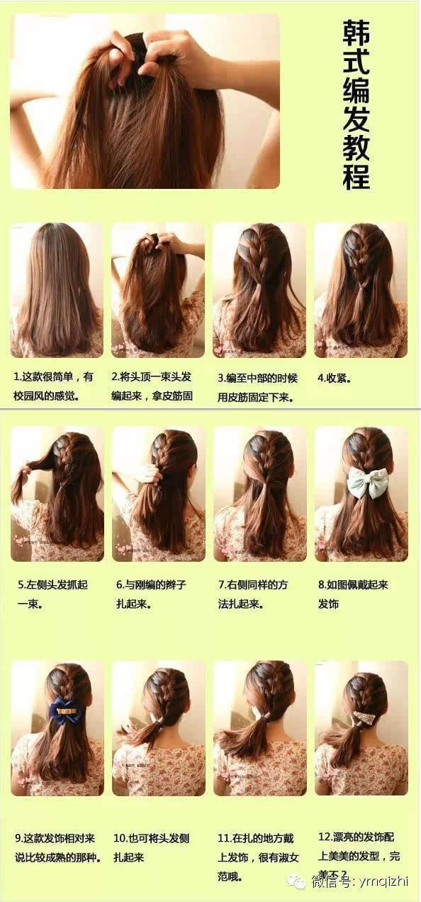 10款简单又好看的扎头发方法图解!