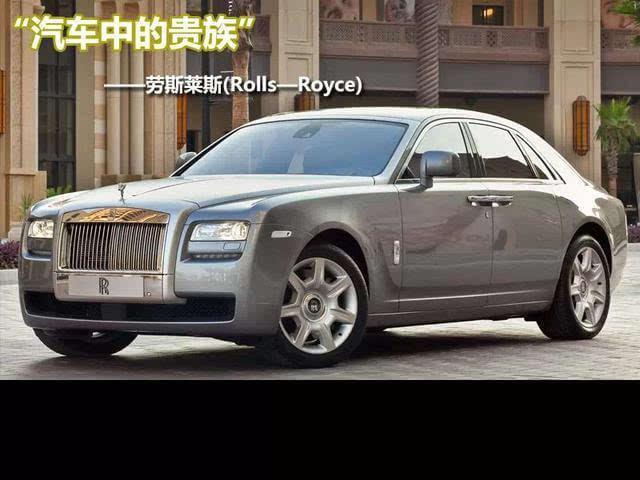 劳斯莱斯(rolls-royce)是世界顶级豪华轿车,以豪华而享誉全球.