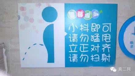 【卫生间标语】