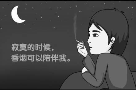 微信头像手绘抽烟