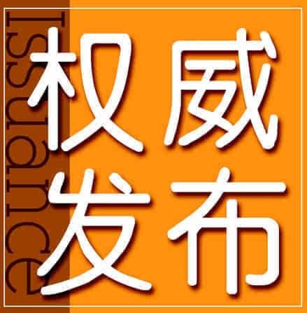 2014年中国十大最有权威的证券公司排名-中信