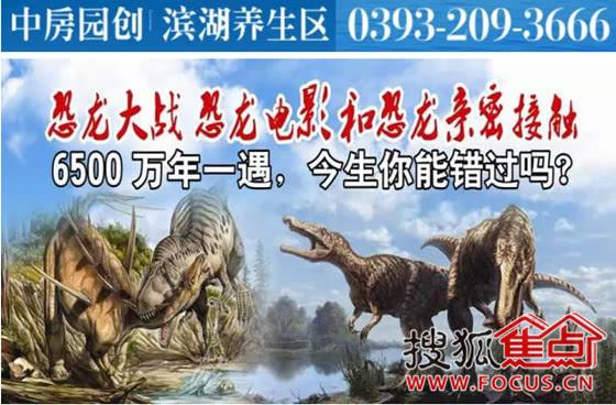 3,2只仿真娱乐互动的恐龙; 4,恐龙野外拓展发掘; 5,恐龙科普知识普及