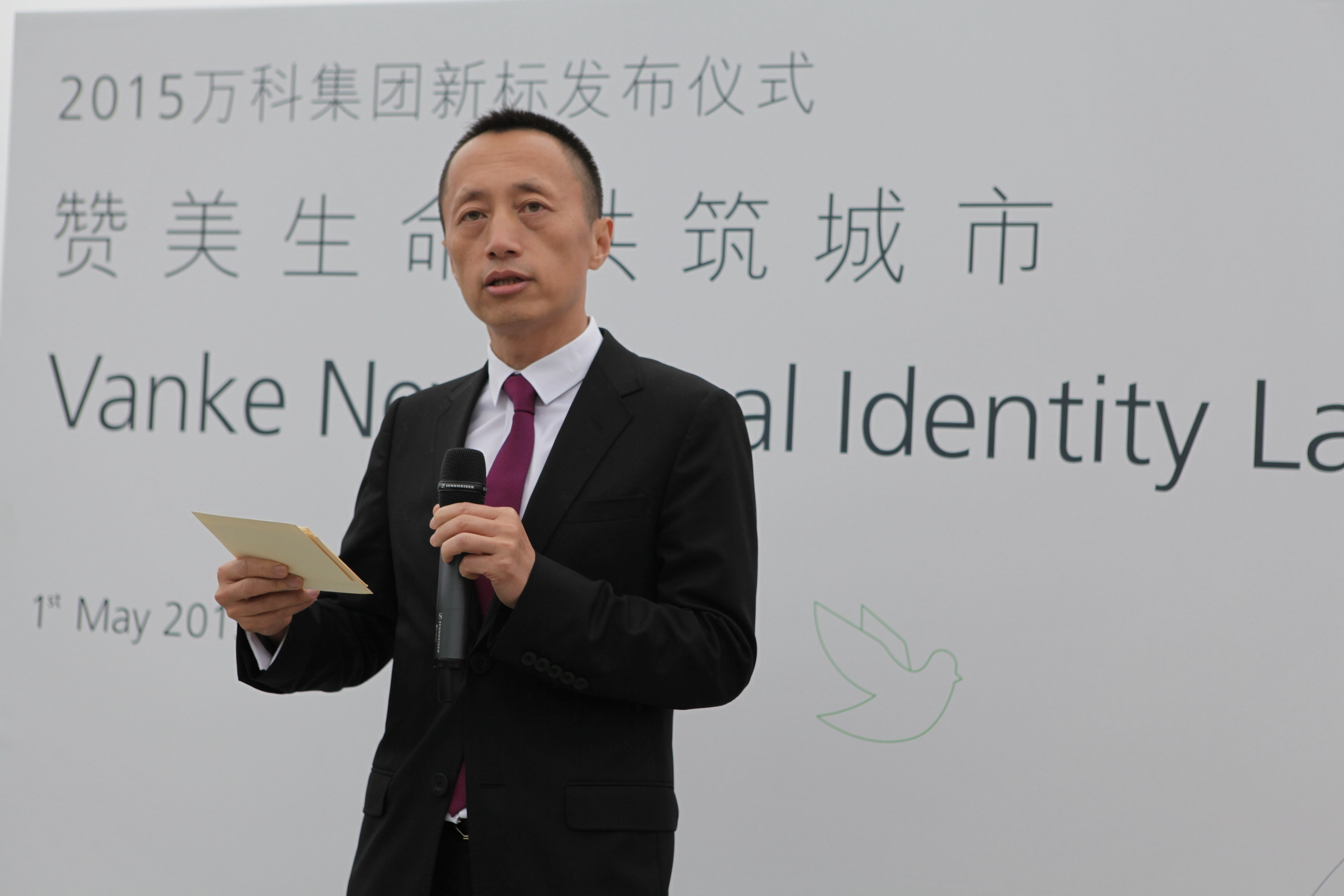 米兰世博会万科馆揭幕 万科发布新一代企业标