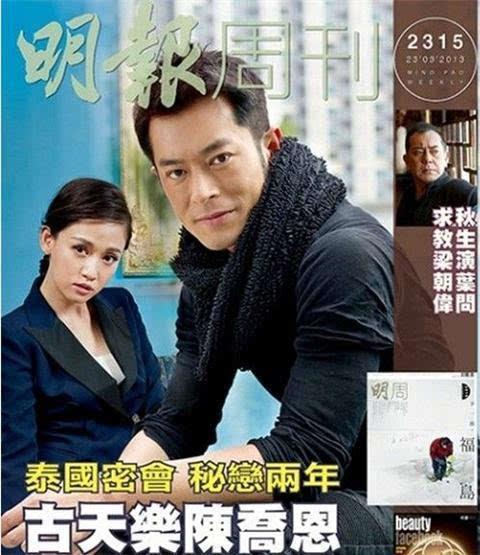 好友吴君如在毫不知情的情况下将陈妍希介始给古天乐,陈乔恩大怒,最终