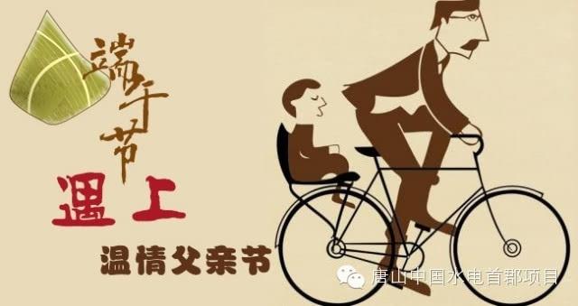 5363,端午相遇父亲节(原创) - 春风化雨 - 诗人-春风化雨的博客