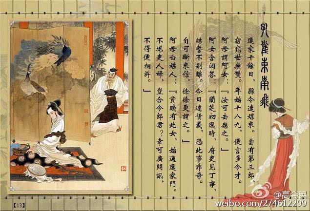 中国古代十大凄美爱情故事*