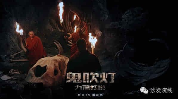 《鬼吹灯》系列被称作是盗墓小说的鼻祖,2006年在起点中文网连载时,曾风靡大江南北,点击阅读量以数十亿计,并衍生出图书、游戏、话剧等多种形态,同时带动了大量同类型盗墓小说横空出世。而能把想象奇绝、悬念迭起、文笔幽默的《鬼吹灯》搬上银幕,一直是拥有着亿万级体量的粉丝和惊悚探险电影迷们的共同心愿。