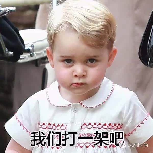 熊殿下的日常丨孩子表情你这样萌萌哒真的好么撩人王子文字包图片