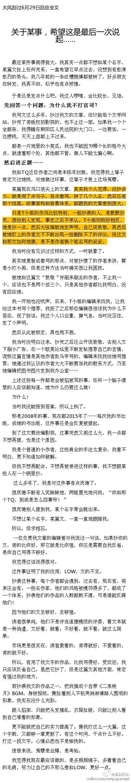 接着说《三生三世十里桃花》作者唐七公子的回应