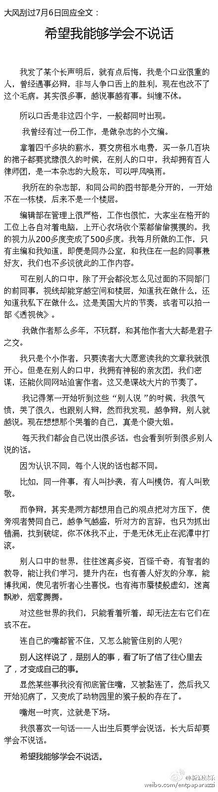 据爆料,唐七的《三生三世十里桃花》于2008年开始连载,在风格以及
