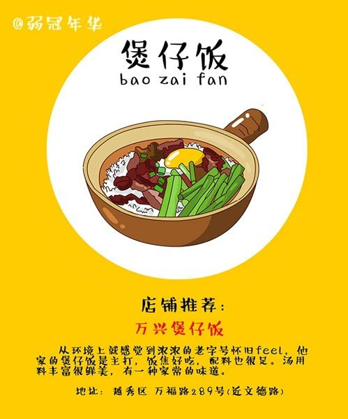 食咩|手绘版广州特色美食小吃攻略