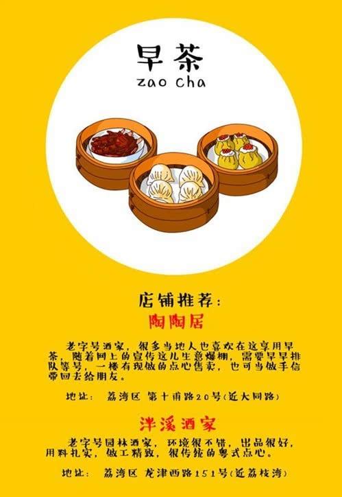 食咩 手绘版广州特色美食小吃攻略