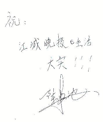 江城名优特地产品牌闪耀金鸡百花电影节 家乡明星为晚报e生活产品点赞图片