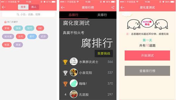 腐女集中营:耽美狼专用 这个App太拼了