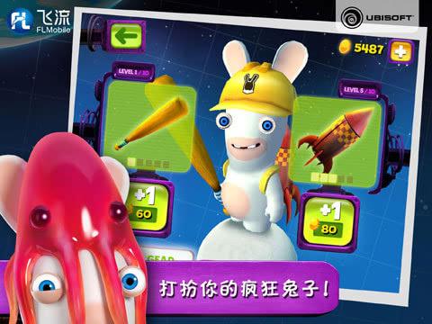 飞流新作《疯狂兔子:大爆炸》表情登陆微信