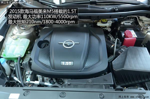 搭1.5T发动机 2015款海马福美来M5实拍高清图片