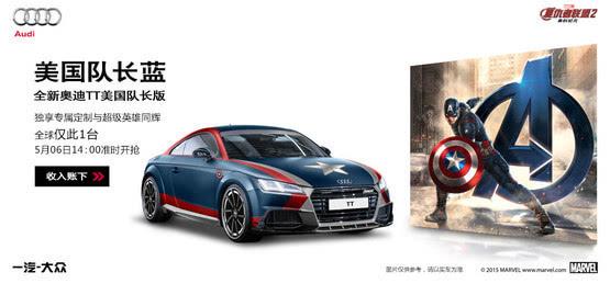 奥迪 全新 tt 启动预售 特别版率先上市 搜狐高清图片