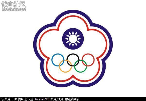 剑道比赛台湾代表队旗帜约为中国国旗1/4 台民众:自我图片