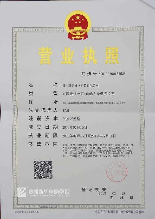 贵州寰宇发现科技有限公司营业执照