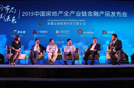 汇联金融举办2015中国房地产全产业链金融产品发布会