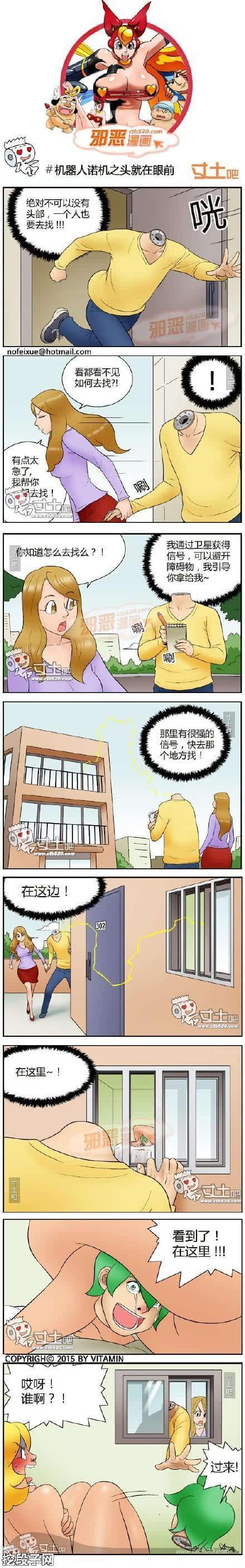 日本超级色的邪恶漫画_《邪恶漫画》机器人诺机之就在眼前