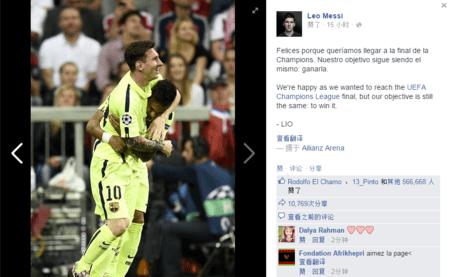梅西脸书更新剑指欧冠冠军