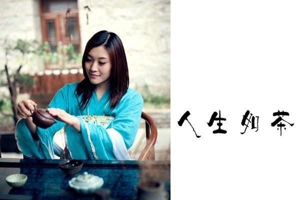5375,人生如茶,茶如人生(原创) - 春风化雨 - 诗人-春风化雨的博客