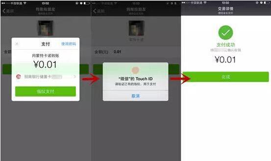 可以用微信支付的购物app 有哪些。