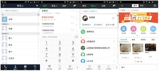 顺手机畅通信录:微信360触珍一齐竟想怎么玩-中国联