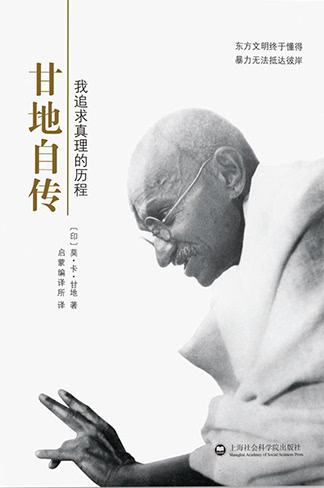 甘地自传 印度国父追求真理的人生历程