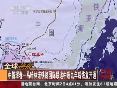 为了使中国的铁路标准更好地适应俄罗斯的具体