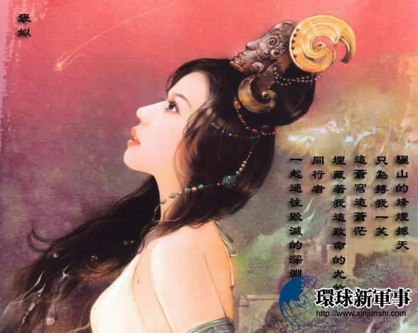那些改变了中国历史的女人们 名副其实的红颜祸水