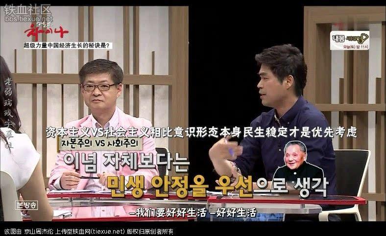韩国节目罕见猛夸中国经济发展 真是难得-搜狐