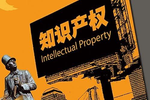 作品角色的知识产权保护