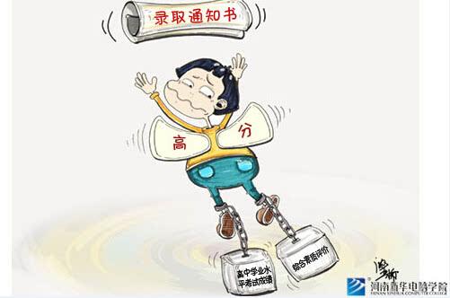 河南新华:考不上知识高中就去学大学技数学学科顶尖真题名牌图片
