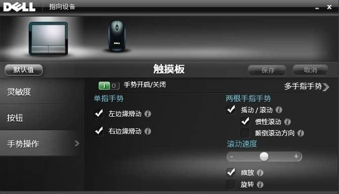 dellm5010触摸板控制电路图