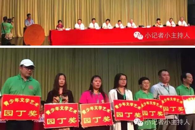 2015中华情-中国梦征稿活动总结表彰大会成功举行