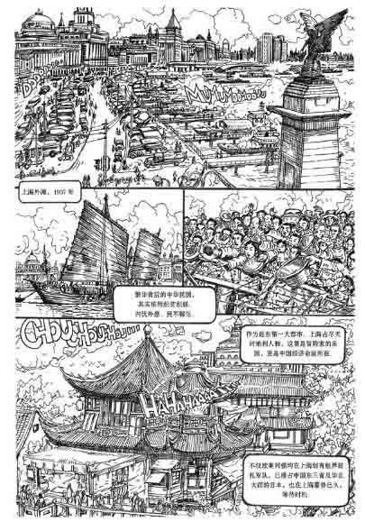 淞沪会战:全手绘漫画全景式再现真实战场