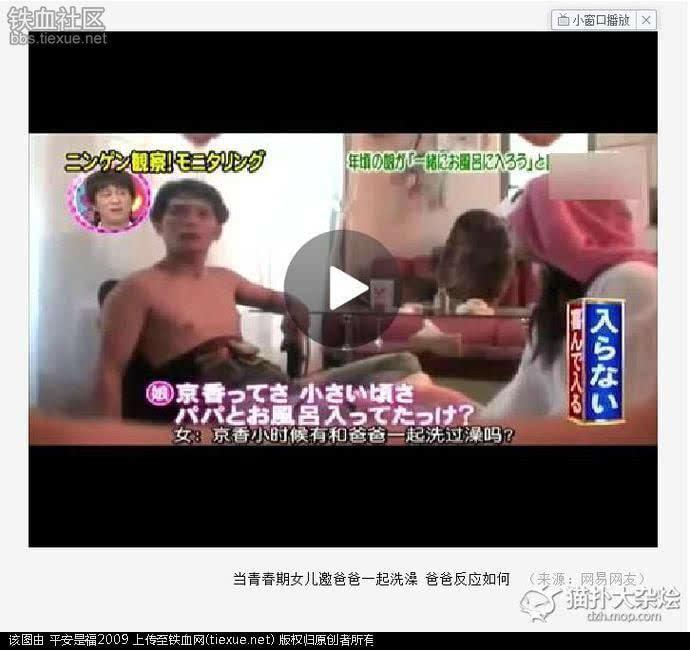 日本父亲猜女儿节目_父亲猜女儿图解图片家图片素材站