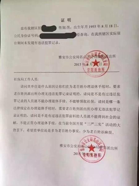 雅安民警质疑社保局:少添麻烦 四川在线消息(四川日报记.