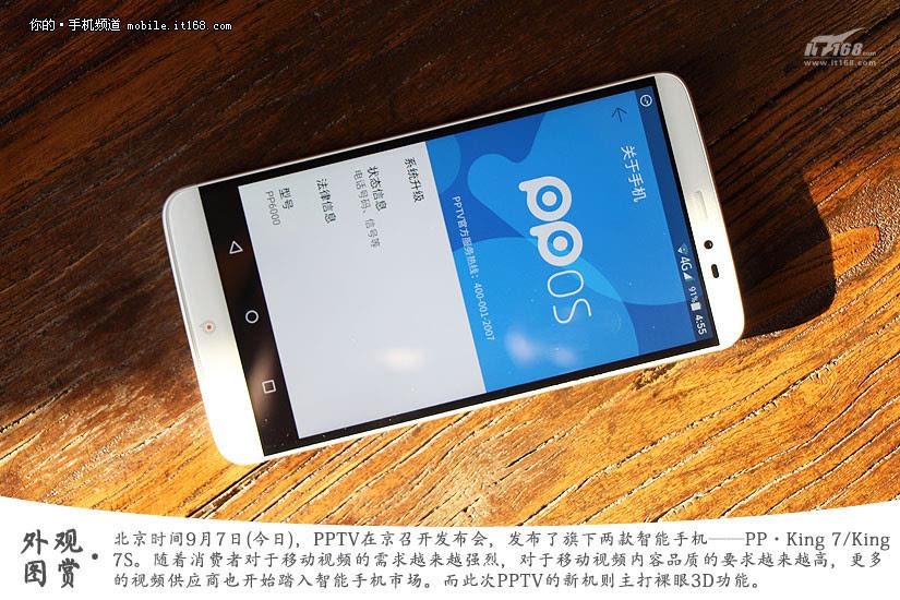 售2199起裸眼3d pptv king7/7s手机图赏