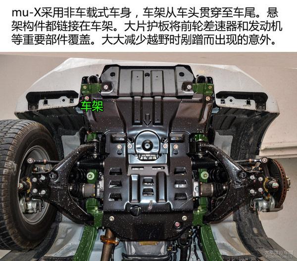 硬派suv风格 五十铃mu-x四驱车型底盘解析