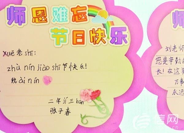 青岛学生俏皮教师节寄语:少布置作业更年轻