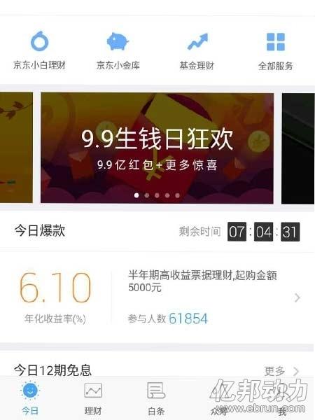 京东金融新版App现身 白条众筹理财全贯通