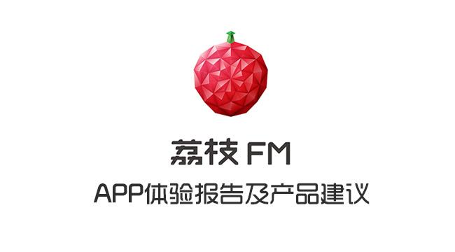 """安卓版""""荔枝FM""""APP体验报告及产品建议"""