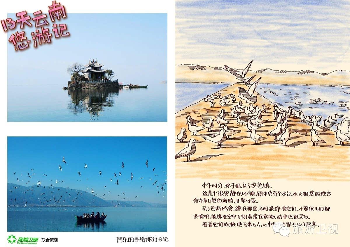 阿乐的手绘旅行日记 13天云南